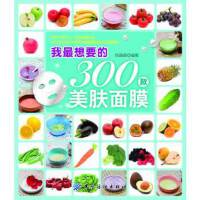 我最想要的300款美肤面膜 陈晶晶著 中国纺织出版社 9787506485579【新华书店 品质无忧】