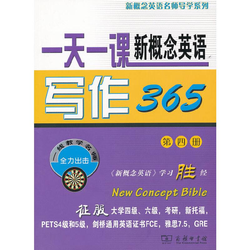 一天一课新概念英语写作365(第四册)
