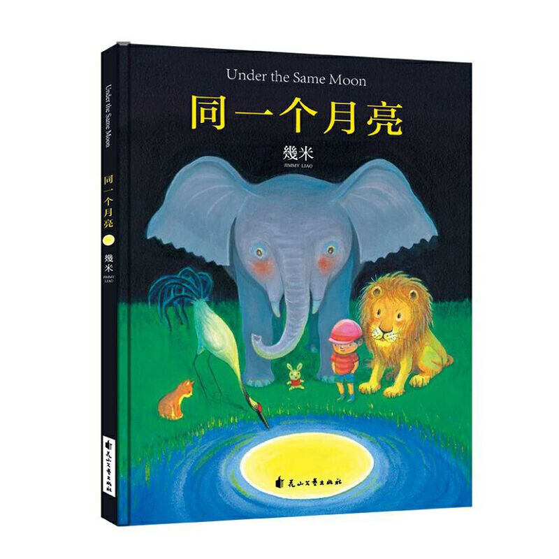 几米:同一个月亮(精装) 第六届丰子恺儿童图画书佳作奖作品,献给所有纯真的小孩,低头生活的大人