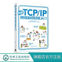 图解TCP IP网络知识轻松入门 日本Ank软件技术公司 著 传输控制协议互联网协议零基础学习网络的入门书 图文并茂 轻