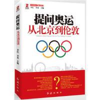 【正版二手书9成新左右】提问奥运从北京到伦敦 李勇 红旗出版社