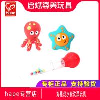 Hape海星戏水套洗澡玩具1-3-6岁儿童男女孩宝宝淋浴喷水漂浮新品