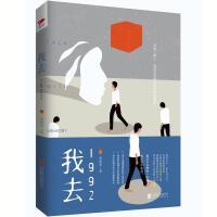 [旧书二手9成新.]我去1992 /家庭装 北京联合出版公司