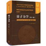 量子力学 第一卷 塔诺季著 精装 中文版