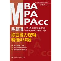 陈慕泽2019年管理类联考(MBA/MPA/MPAcc等)综合能力逻辑精选450题,陈慕泽著,中国人民大学出版社【新书