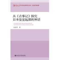 从《古事记》探究日本皇室起源的神话 庄培章 社会科学文献出版社 9787520135610
