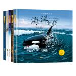 美丽的科学绘本(第一辑全5册)
