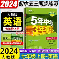 2020版五年中考三年模拟七年级上册英语人教版RJ 5年中考3年模拟7年级英语初一上册练习册五三初中同步53全练全解