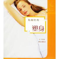 【正版二手书9成新左右】私秘时尚 塑身卷 许苇 中国旅游出版社
