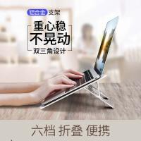 笔记本电脑支架铝合金办公室macbook桌面增高架子折叠升降手提托架颈椎女平板便携式简约散热器抬高底座