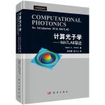 计算光子学 (加)Marek S. Wartak,吴宗森,吴小山 科学出版社 9787030444066