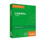 工业网络安全(影印版) Pascal Ackerman 东南大学出版社 9787564178635