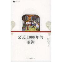 [二手旧书9成新]公元1000年的欧洲――日常生活译丛 (法)埃德蒙・波尼翁 ,席继权 9787806039694 山