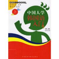 中国人学韩国语入门(上)(附MP3光盘),崔健,外语教学与研究出版社,9787560062112