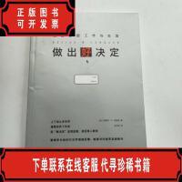 [二手八成新]做出好决定:理性掌控工作与生活北京联合出版公司[