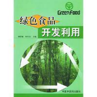 绿色食品开发利用杜红岩 主编;谢碧中国中医药出版社