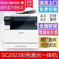 富士施乐SC2022CPS A4A3幅面彩色激光打印机扫描一体机复印机多功能数码复合机单层纸盒双面功能双面输稿器