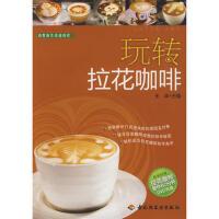 【正版二手书9成新左右】玩转拉花咖啡-西餐制作基础教程(附 王森 中国轻工业出版社
