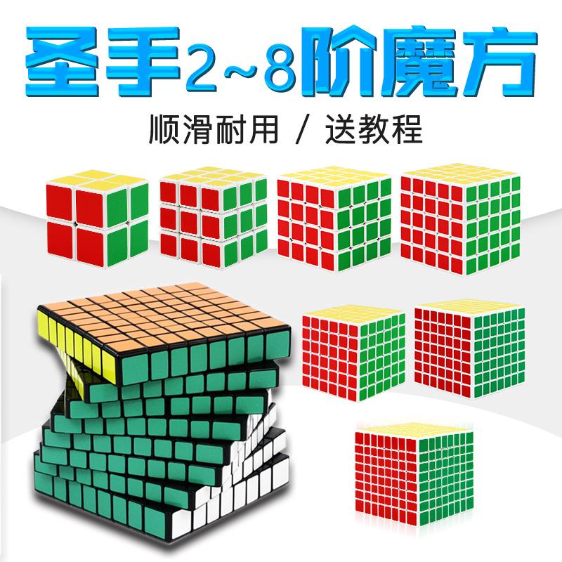 比赛专业顺滑魔方套装玩具魔方初学三阶二三四五六七234567阶