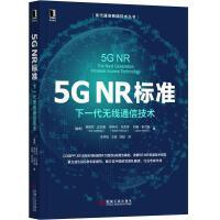 包邮 5G NR 标准:下一代无线通信技术|8059407