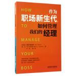 作为职场新生代,如何管理我们的经理 (比利时)雅娜・德普莱斯(荷兰)马丁・乌尔玛叶冉裴蓉 北京理工大学出版社
