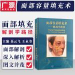 面部容量填充术――解剖学路径 聂云飞 脸部凹陷脂肪面部解剖分区图谱 北京大学医学出版社 9787565919480