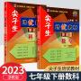 2020春 学林驿站 精编版 尖子生培优教材 七年级下册 数学+科学 浙教版 2本