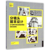 分镜头脚本设计(中国高等院校十二五动画游戏专业精品课程规划教材)