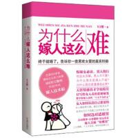 【正版二手书9成新左右】为什么嫁人这么难 X主管 武汉出版社