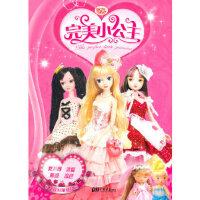 可儿娃娃游戏乐园--完美小公主 于清峰 中国画报出版社 9787514604467