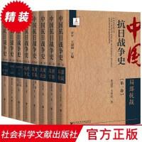 中国抗日战争史【全八卷】 社会科学文献出版社
