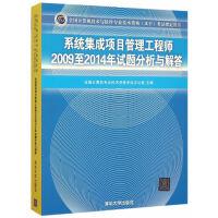 系统集成项目管理工程师2009至2014年试题分析与解答