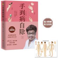 手到病自除3:人体反射区简明自疗图典