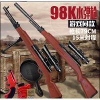 绝地求生水晶软弹枪玩具 户外吃鸡98K* 儿童阻击冲锋玩具枪