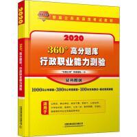 天路公考 行政职业能力测验 360°高分题库 2020 中国铁道出版社