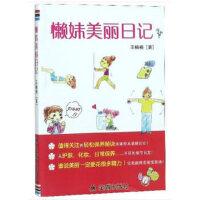 懒妹美丽日记,王楠楠,金盾出版社【质量保障放心购买】
