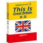 This Is Great Britain:英国(英语国家文化与生活3)(出�肓粞в⑽陌�)