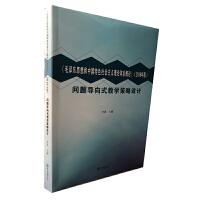 《毛泽东思想和中国特色社会主义理论体系概论》(2018年版)问题导向式教学策略设计