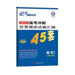 2021学年高考冲刺优秀模拟试卷汇编45套 数学(理科) 全国Ⅱ/Ⅲ卷--天星教育高考45套