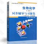 生物化学同步辅导与习题集 上下册合订 第4版第四版 生物化学辅导与习题集 王镜岩第四版教材配套习题集 生物化学专业考研