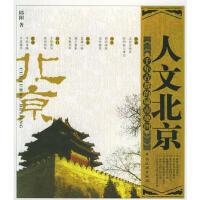 【正版二手书9成新左右】人文北京:年古都的城市地图 邱阳 中国旅游出版社