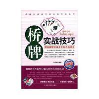 【二手书8成新】桥牌实战技巧 刘月辉 天津科学技术出版社
