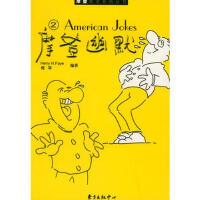 摩登幽默(2)(中英文对照)/摩登英语系列丛书 9787806279243 Herry H.Faye,何平著 东方出版