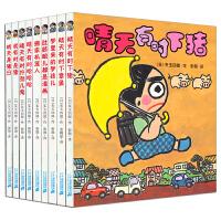 [年后发货]晴天有时下猪系列全套9册 我有时是猪 会下猪矢玉四郎非注音版 日本荒诞儿童文学漫画故事书6-12岁三四五六