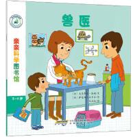 亲亲科学图书馆(第3辑):兽医,史黛芬妮勒迪,伊莲娜孔韦尔,沈志红,安徽教育出版社