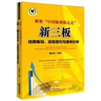 """解密""""中国版纳斯达克"""":新三版挂牌筹划、流程指引与案例分析(紧随最新的政策法规,直面新三板的全国扩容,详解各个环节,分"""
