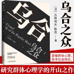 乌合之众 外国小说故事 外国文学经典 世界名著 畅销书籍完整版无删减