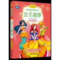 Q书架.妈妈就是好老师 女孩子成长必读的101个公主故事 梦幻童话卷