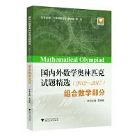 ���韧��W�W林匹克��}精�x(2012-2017) �M合��W部分