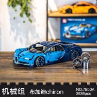 森宝布加迪奇威龙男孩子高难度拼装模型兼容乐高跑车改装积木玩具 【牌】布加迪chiron蓝色 送电镀轮毂